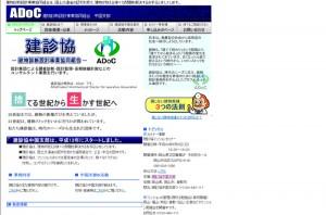 建物診断設計事業協同組合ホームページ